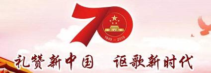 新中国成立70周年写作素材 新中国成立70周年素材