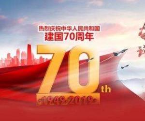 2019建国70周年优秀范文 建国70周年