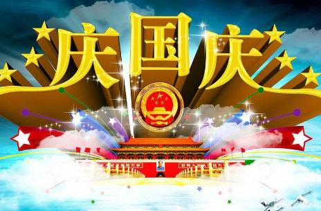 國慶節活動策劃方案 國慶公司活動點子