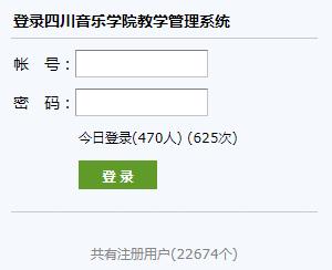 四川音乐学院教务系统