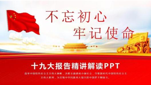 2019主题教育调研报告