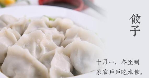 冬至 饺子 冬至 汤圆