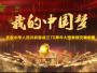 我的中国梦演讲稿3篇
