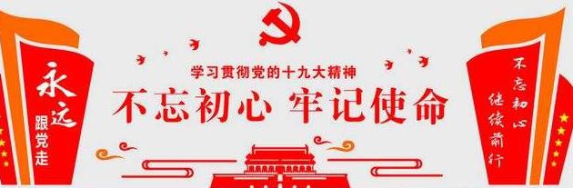 """""""不忘初心、牢记使命""""村级党组织书记培训学习心得体会"""