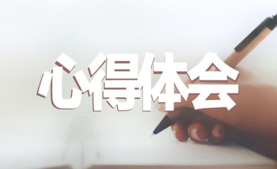 中国共产党党史学习心得体会