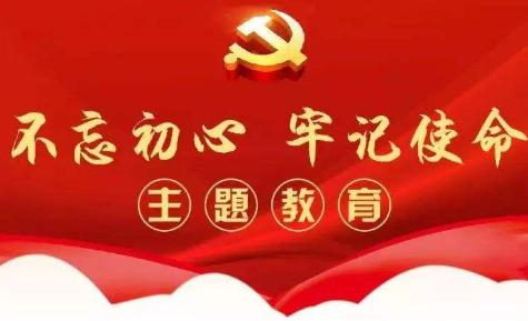 不忘初心牢记使命主题教育党课讲稿:不忘初心牢记使命,争做合格共产党员3篇