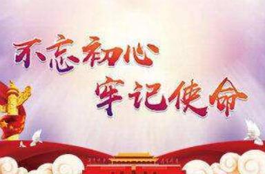 最新党员学习党史、新中国史心得体会研讨交流发言