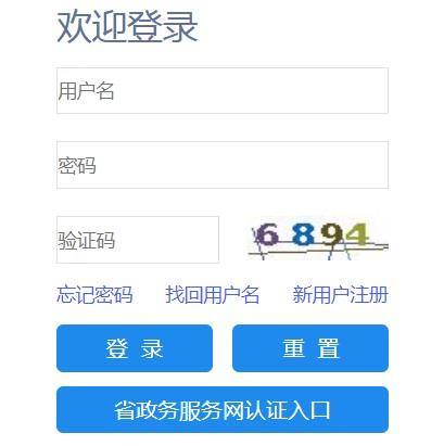 深圳社保查询个人账户查询官网