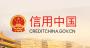 信用中国官网查询