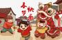 春节作文200字