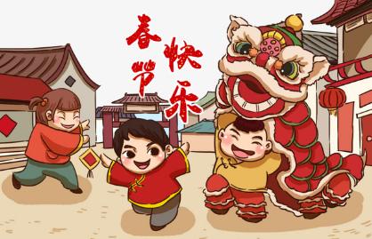 春节祝福2020