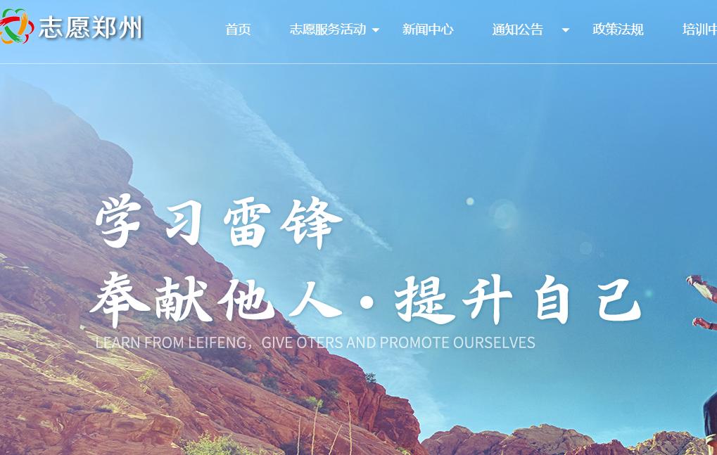 志愿郑州官网