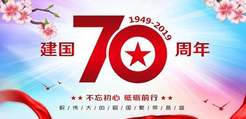 庆祝中华人民共和国成立70周年宣传标语