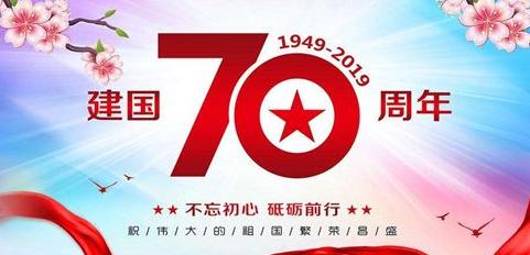 赞美祖国成立七十周年的文章