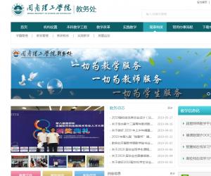闽南理工学院教务网络管理系统