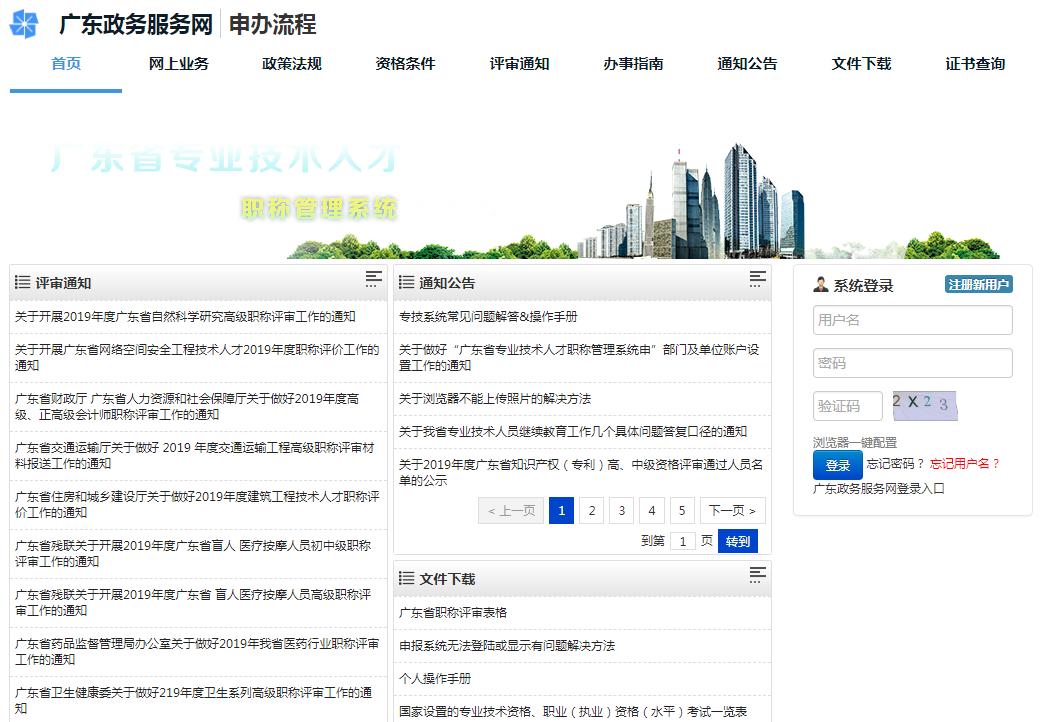 广东省职称申报与管理系统