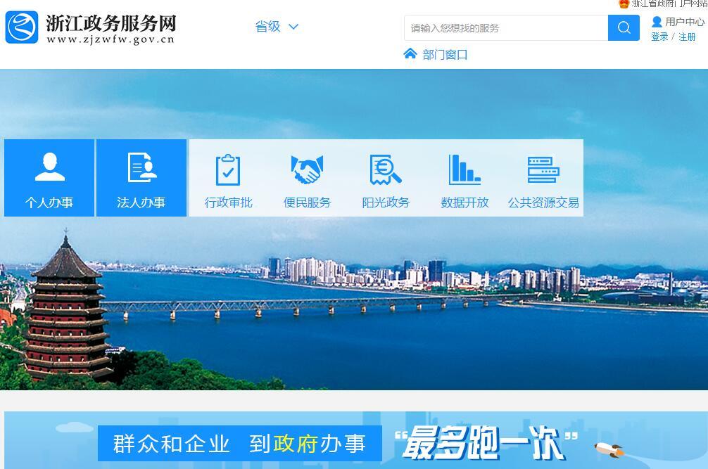 浙江税务局电子税务局
