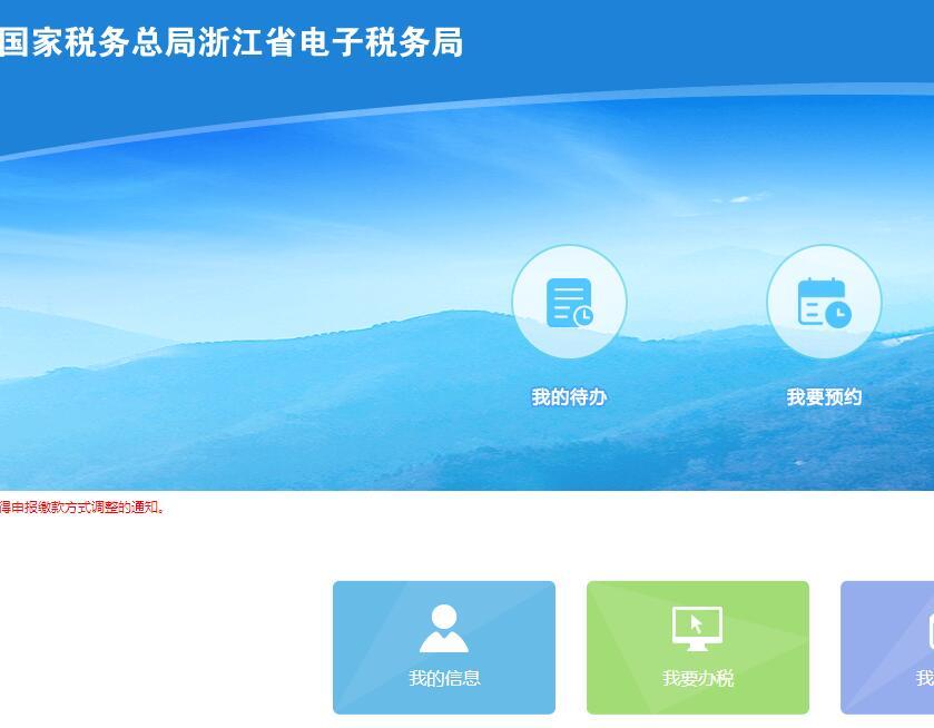 浙江网上电子税务局 浙江网上税务局