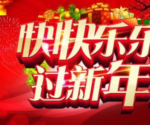 剪纸新年春节祝福语