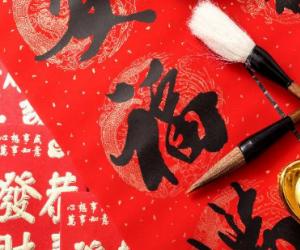 单位春节聚餐新年祝福语