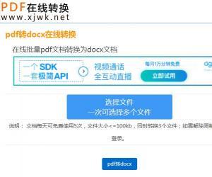 pdf改word