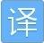 搜狗翻译器在线翻译