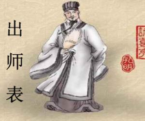 出师表翻译及原文