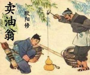 卖油翁原文