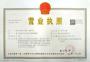 携创网营业执照年检入口
