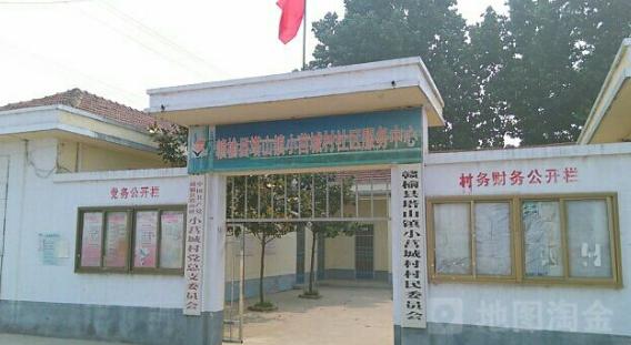村民委员会