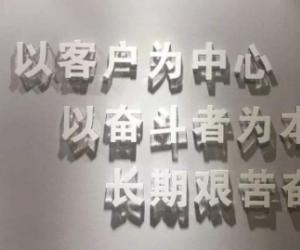 """""""以客户为中心 以奋斗者为本""""读后感3篇"""