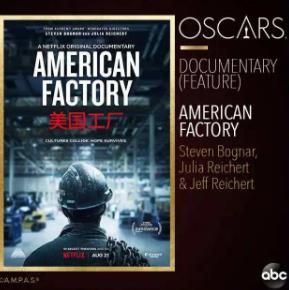 《美国工厂》观后感3篇