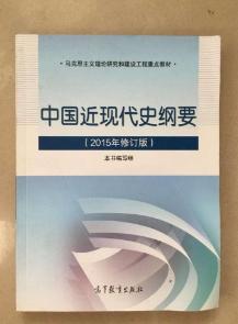 中国近现代史纲要结课论文3篇