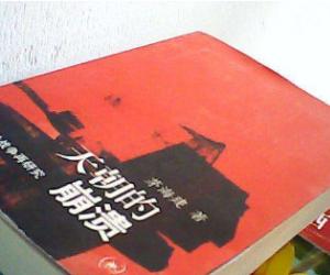 《天朝的崩溃——鸦片战争再研究》读后感3篇