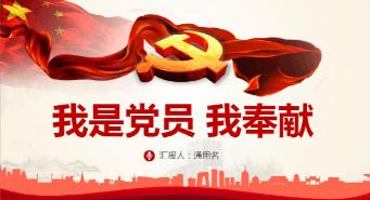 党课讲稿:从小我与大我看共产党员的初心与使命