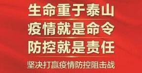 严控新冠疫情标语:防新冠疫情的宣传标语