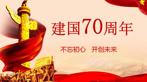 建国70周年心得体会3篇