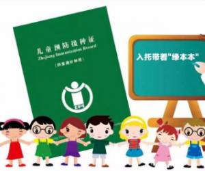 幼儿园预防接种证查验制度三篇