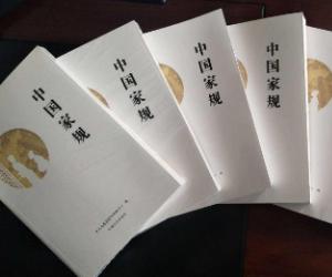 读《中国家规》心得体会3篇