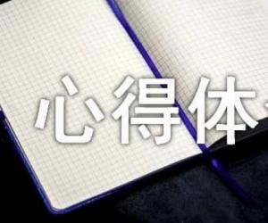 学习新修订的《宗教事务条例》心得体会
