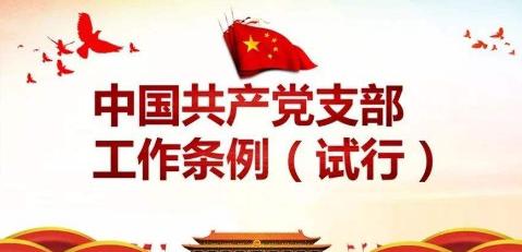 《中国共产党支部工作条例,》试行知识测试题三篇