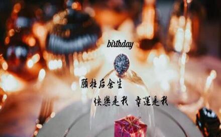 给老弟的生日句子搞笑