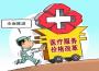 医院物价办职责 医院物价管理职责与制度