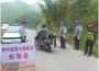 2020农村道路交通安全专项整治方案三篇