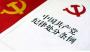 深入学习贯彻《中国共产党政法工作条例》心得体会三篇