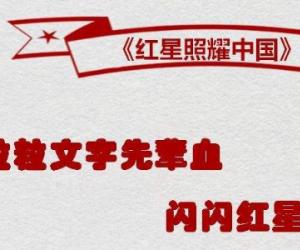 电影《红星照耀中国》观后感三篇