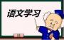 浅谈部编版教材下的语文阅读教学策略