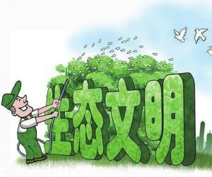 生态文明教育教案