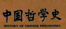 读《中国哲学史》有感