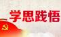 学习习近平新时代中国特色社会主义心得体会三篇